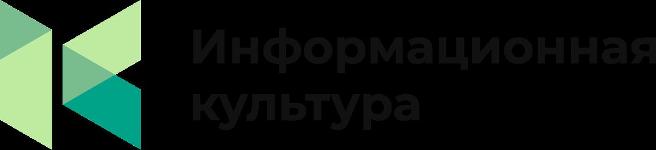 """АНО """"Информационная культура"""""""